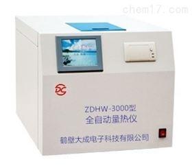 ZDHW-3000全自动量热仪