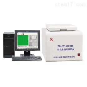 ZDHW-6000微机自动量热仪