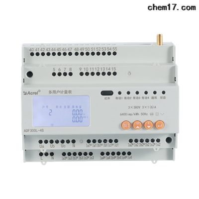 ADF300L-4S多用户计量箱 一户一计量 四路三相回路计量
