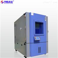 进口香港PCBA高温高湿恒温恒湿试验箱
