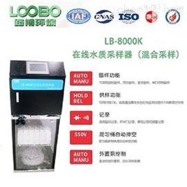 LB-8001在线水质AB桶自动采样器自动超标留样