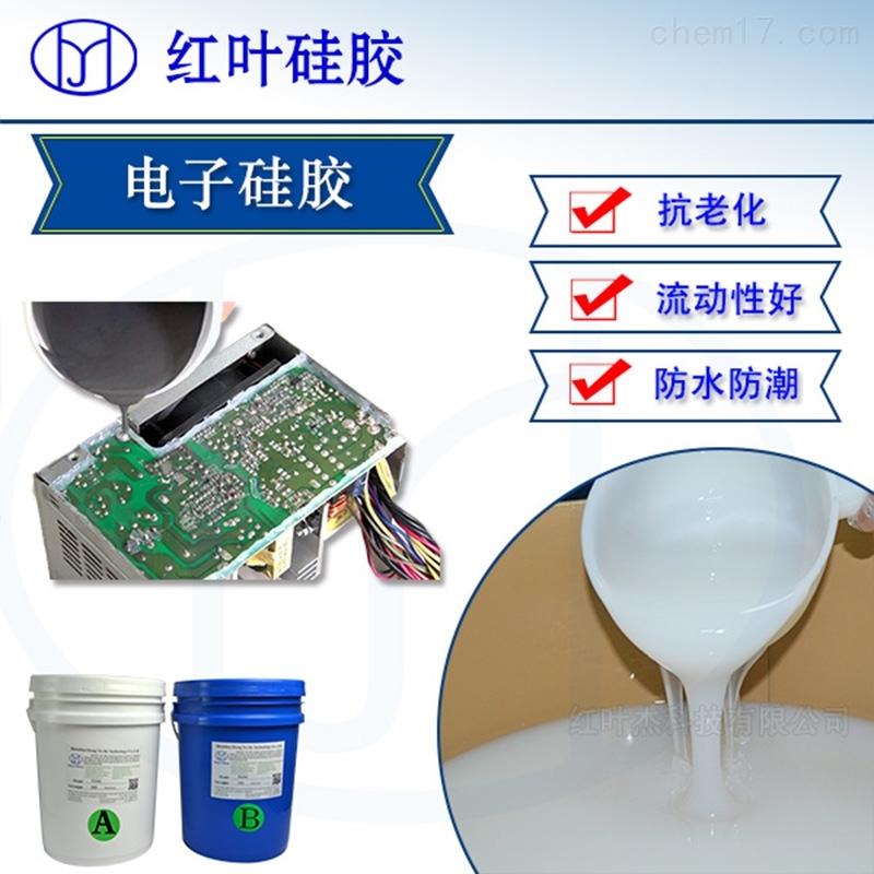 透明液态灌封硅胶