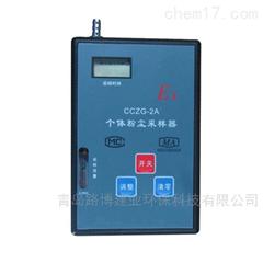 CCZG-2A防爆个体粉尘采样器