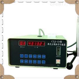CLJ-D型激光尘埃粒子计数器