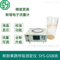 果蔬呼吸检测仪SYS-GS80B