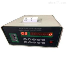 Y09-301尘埃粒子计数器增加数据存储多