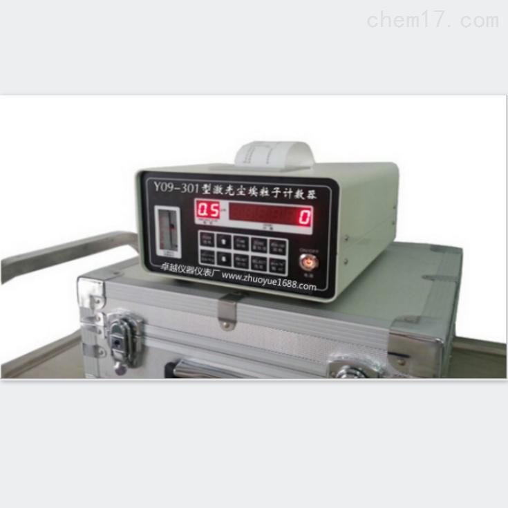 CLJ-D激光尘埃粒子计数器
