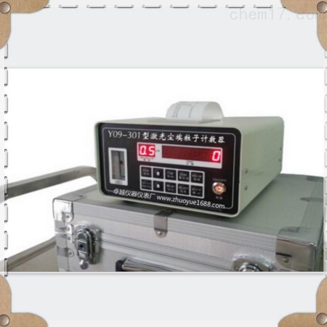 Y09-9尘埃粒子计数器LED