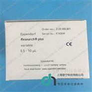 艾本德Eppendorf 0.5-10ul消毒單道移液器