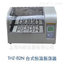 HTHZ-82N(THZ-82N)台式恒温振荡器