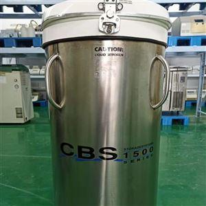 二手美国CBS 液氮冻存系统 V1500