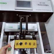 LB-104青岛人体测温筛查门式测温仪快速通过