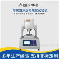 QB-8379海绵泡沫压陷硬度试验机 橡胶硬度检测仪