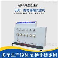 QB-8401A360度线材弯折试验机 电线弯折摇摆试验仪