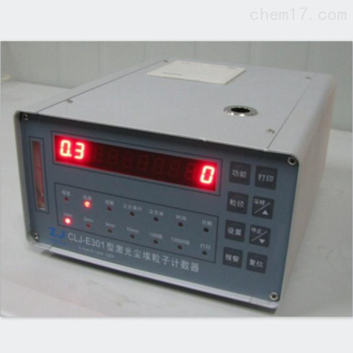 CLJ-E301 LED型激光尘埃粒子计数器