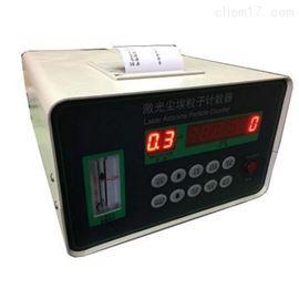 CLJ-D储存尘埃粒子计数器