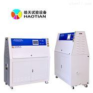 HT-UV3太阳能电池板紫外光老化试验箱 供应灯管