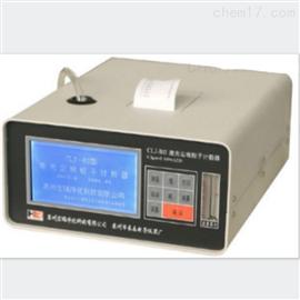 CLJ系列激光尘埃粒子计数器