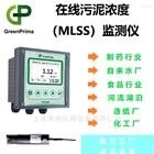 MLSS在線檢測儀_英國GP_2020全新報價