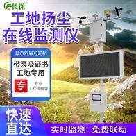 FT-BX03PM2.5環境監測儀器