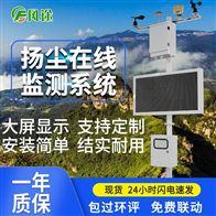 FT-BX07扬尘监测系统价格