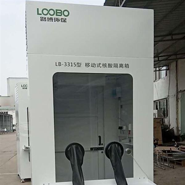 青岛路博LB-3315移动核酸采样隔离工作站