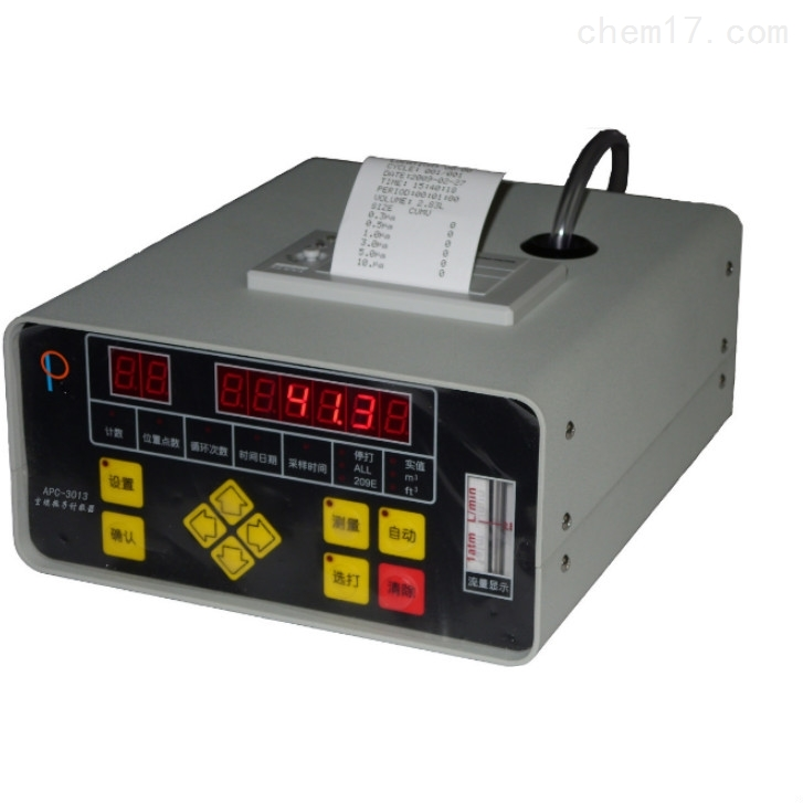 APC-3013H便携埃粒子计数器