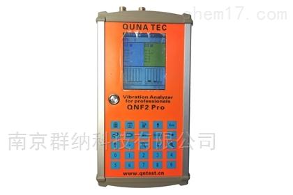QNF2 Pro双通道动平衡振动分析仪