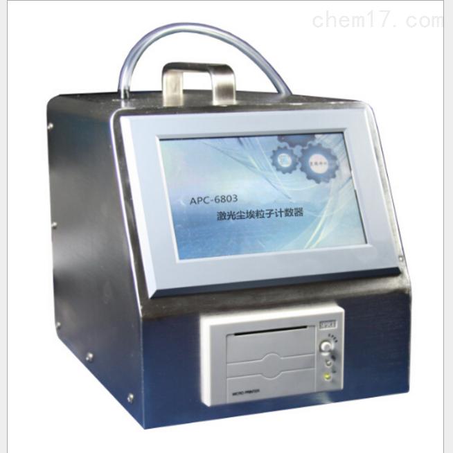 APC-6803光尘埃粒子计数器