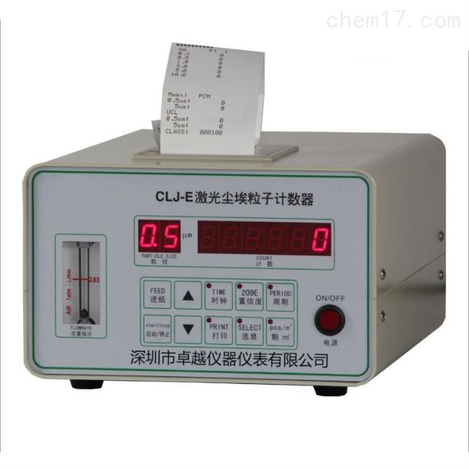CLJ-E型激光台式尘埃粒子计数器