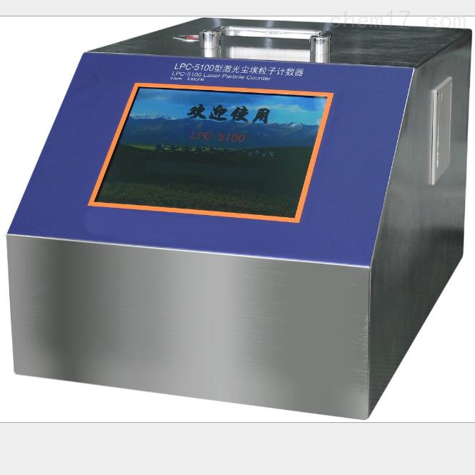 新款LPC-5100型大流量激光尘埃粒子计数器