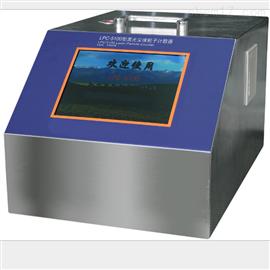 新款LPC-5100型大流量激光塵埃粒子計數器
