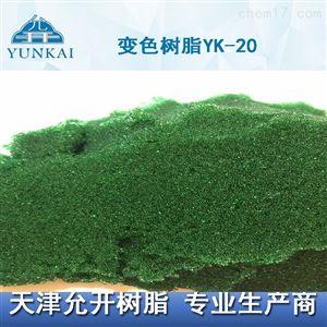 YK-20變色樹脂測電導率樹脂