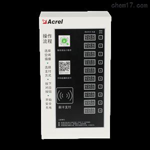 ACX10A-YHW/CJ10路電動車充電樁 支持測溫進線計量功能