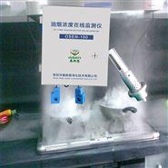 油煙濃度在線監控系統餐飲廚房監測設備