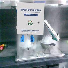 油烟浓度在线监控系统餐饮厨房监测设备