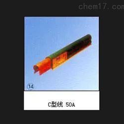 C型线50A滑线