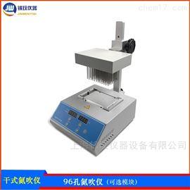 NDK200-1A96孔酶标板氮气吹扫仪 干式氮吹仪