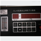 CLJ-E型半导体激光尘埃粒子计数器