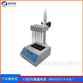 JNK200-1B12位可视氮吹仪 氮气吹扫仪 上海锦玟