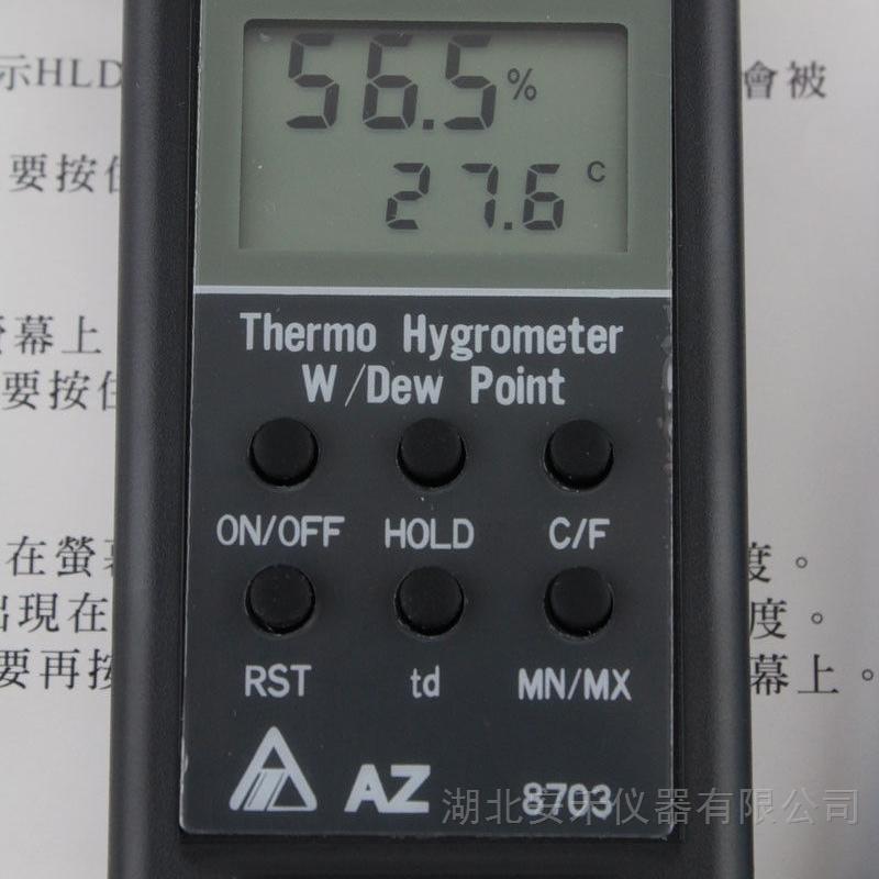 中国台湾衡欣温湿度计AZ8721中国厂家供应商电话