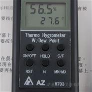 台湾衡欣温湿度计AZ8721中国一级代理商