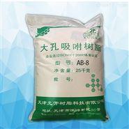 AB-8黄酮有机物提取吸附大孔吸附树脂