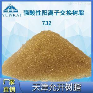 732強酸性陽離子交換樹脂