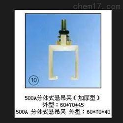 500A 分体式悬吊夹(加厚型)