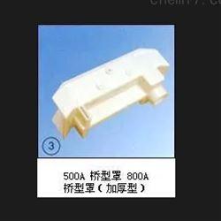 500A 800A桥型罩(加厚型)