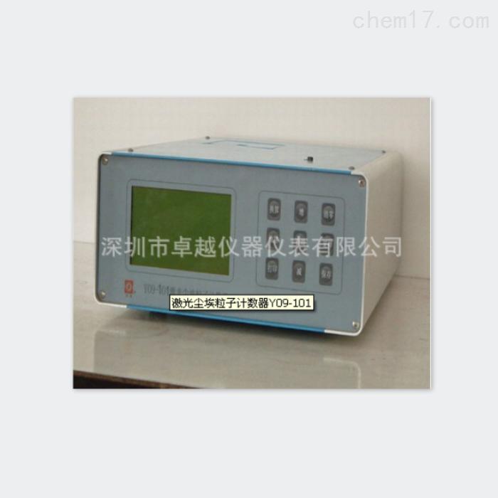 Y09-101空气激光尘埃粒子计数器