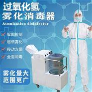 过氧化氢空间消毒器
