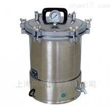 YXQ-SG46-280S手提式压力蒸汽灭菌器