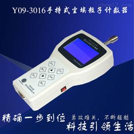 Y09-3016便攜式手持式光塵埃粒子計數器